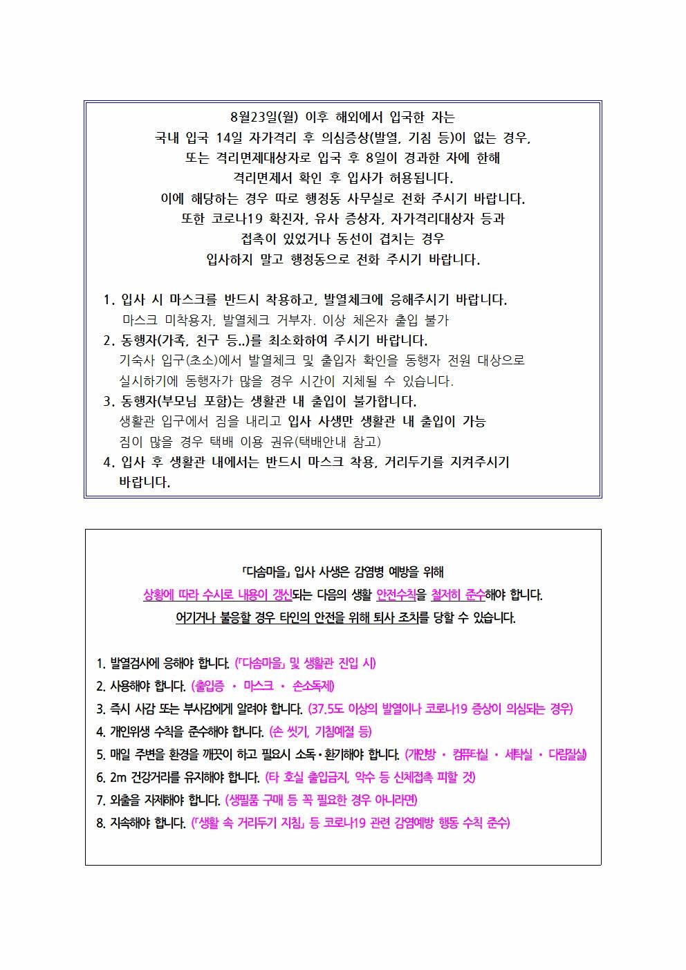 진짜2021-2학기 다솜마을 입사안내문002.jpg