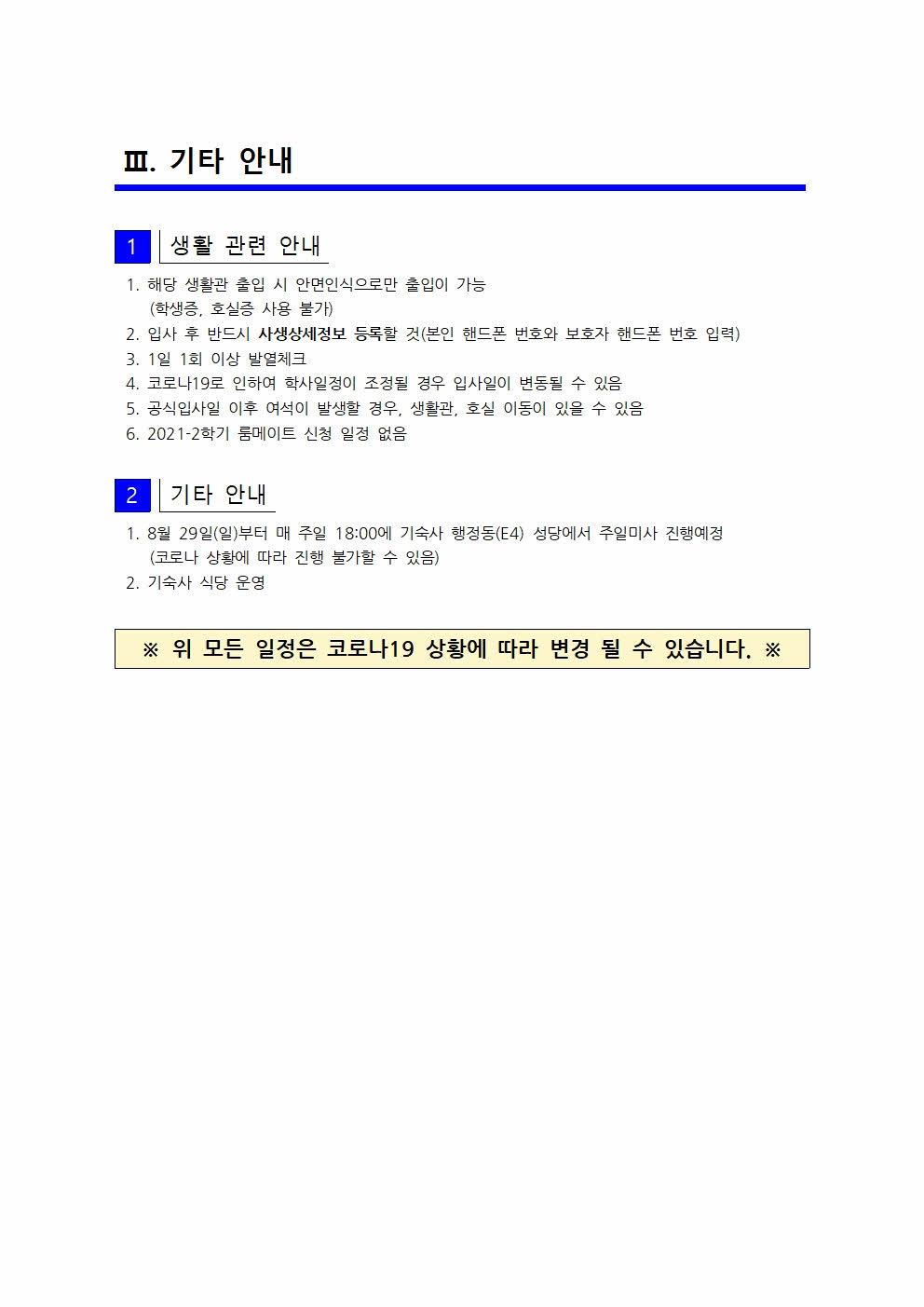 진짜2021-2학기 다솜마을 입사안내문005.jpg