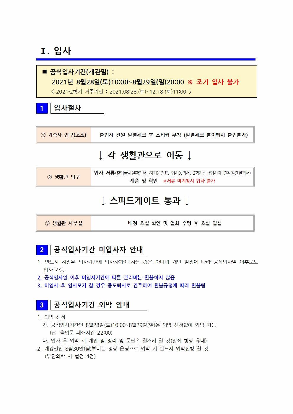 진짜2021-2학기 다솜마을 입사안내문003.jpg
