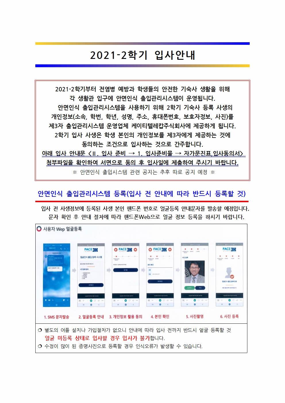 진짜2021-2학기 다솜마을 입사안내문001.jpg