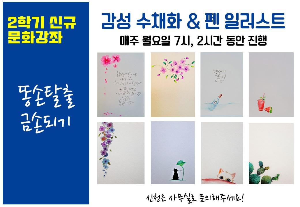 신규 문화강좌 홍보.jpg