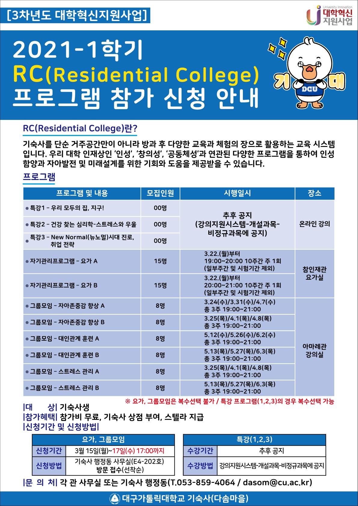 210312_기숙사_RC프로그램_포스터_전단_v004.jpg