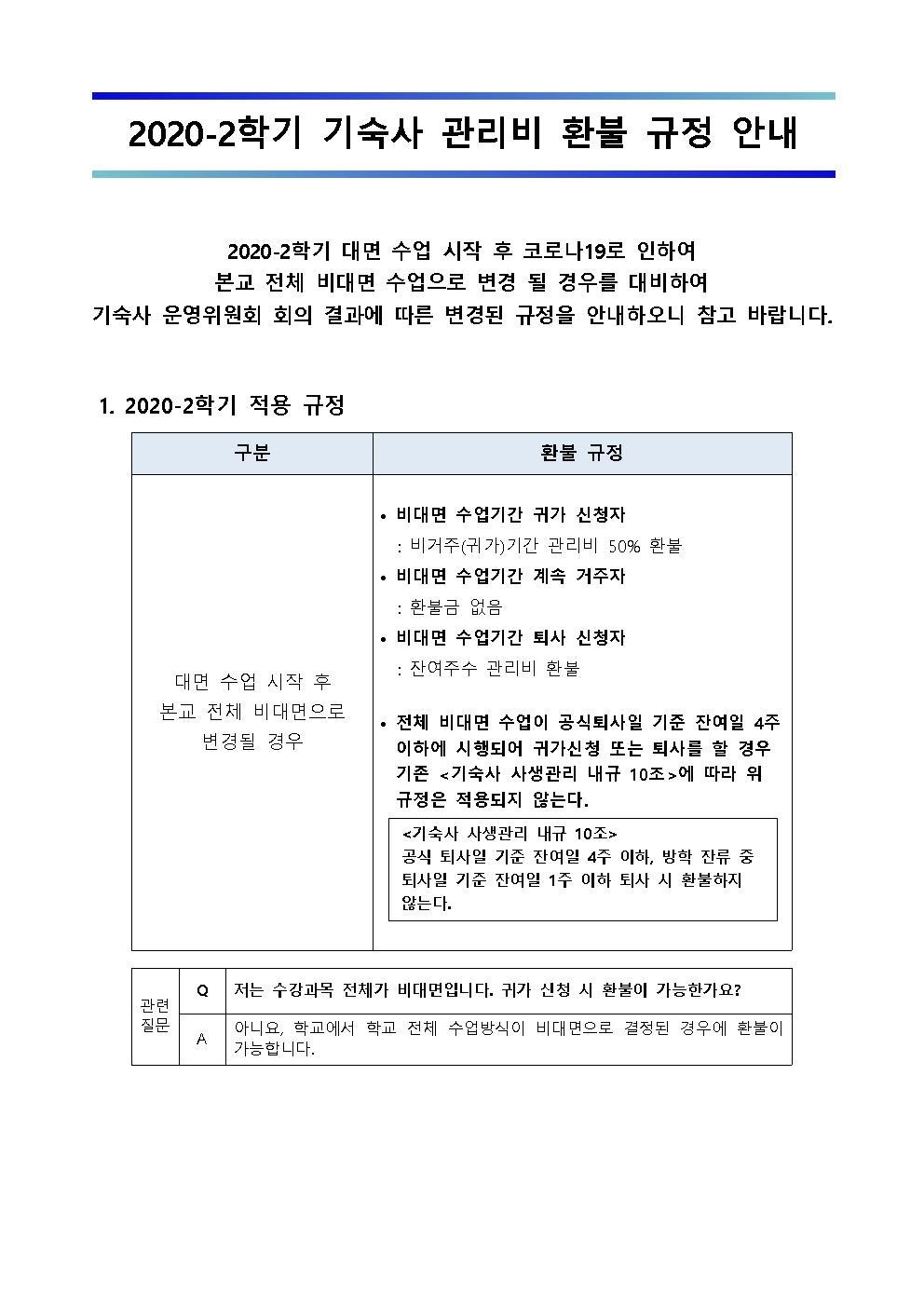 기숙사 관리비 환불 변경 안내(20200917)001.jpg