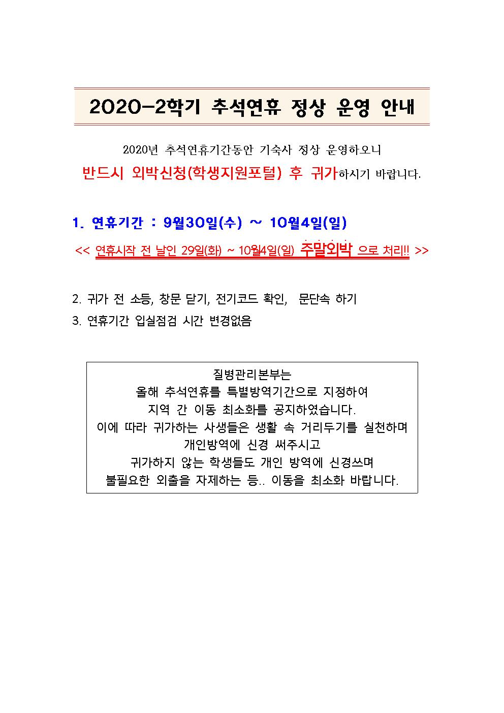 2020추석001.jpg