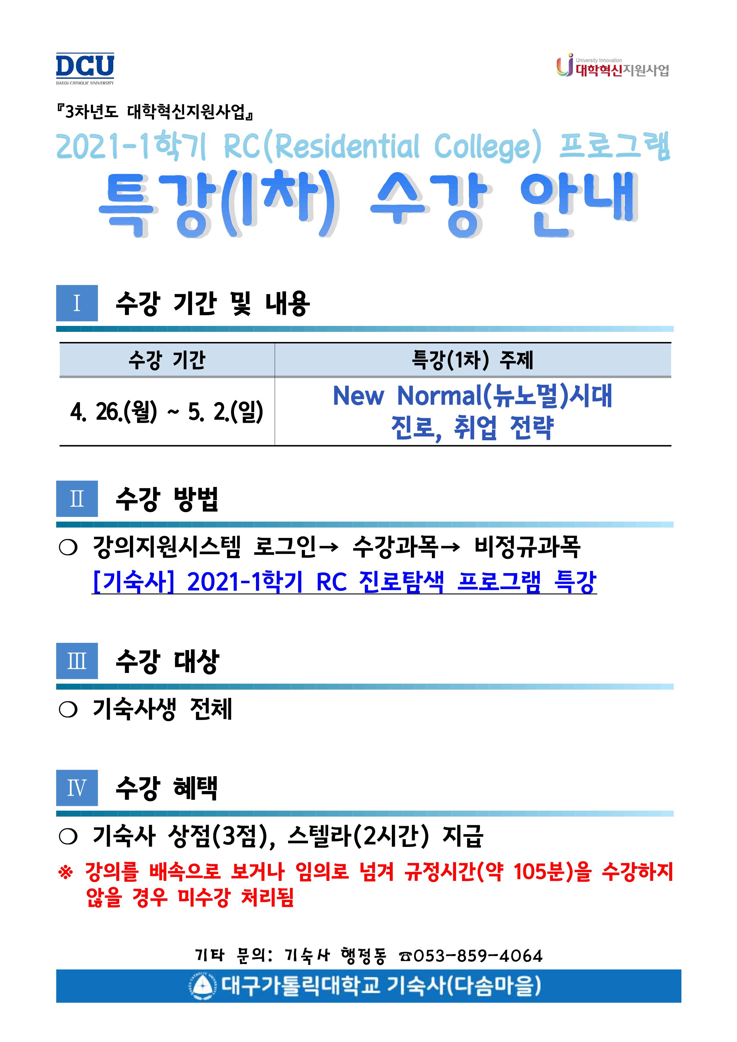 특강(1차) 공지문_1.png