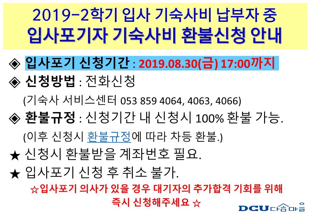 입사포기환불신청안내(2019-2학기).jpg