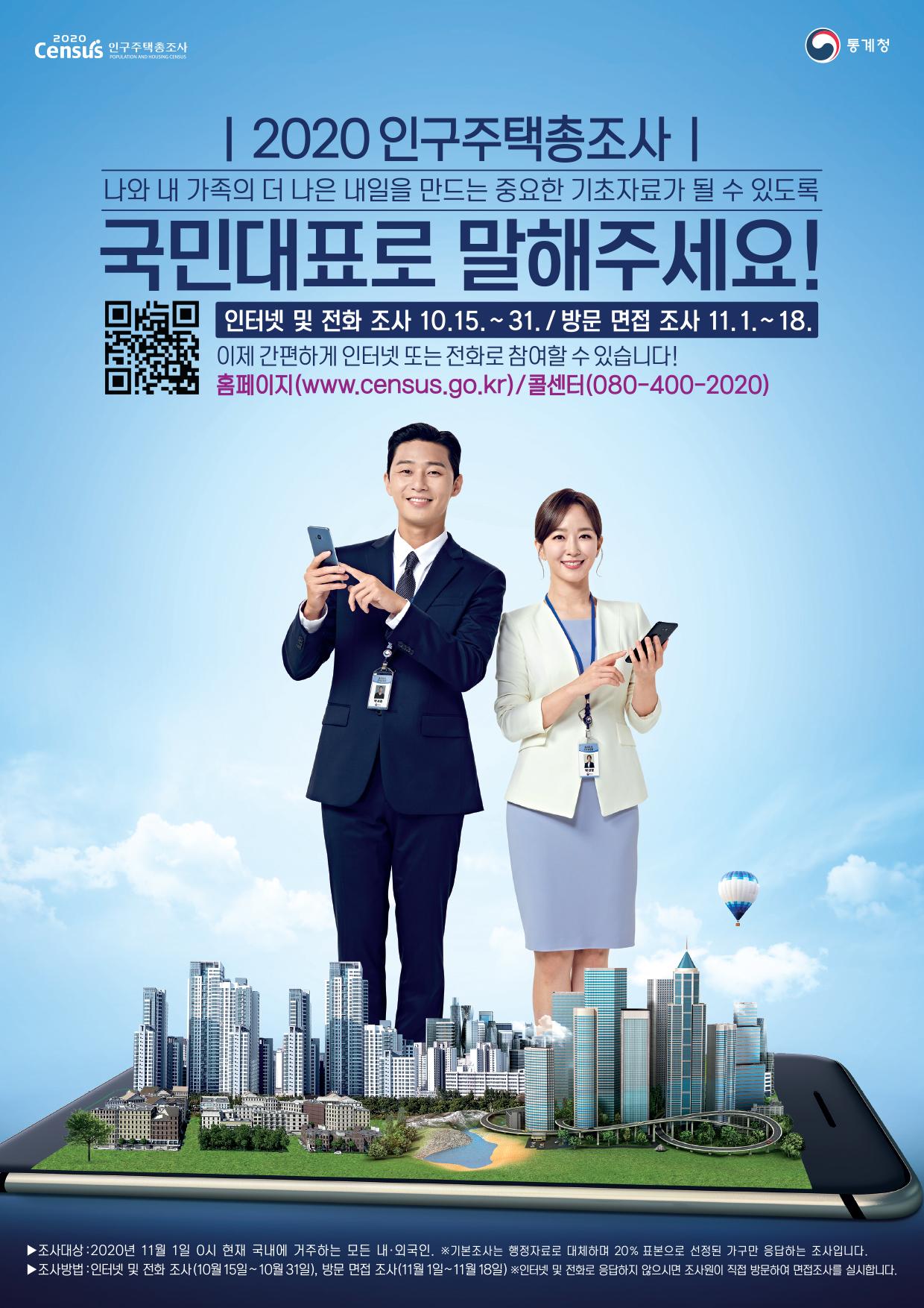 2020인구주택총조사_포스터(최종)A4(OL).jpg