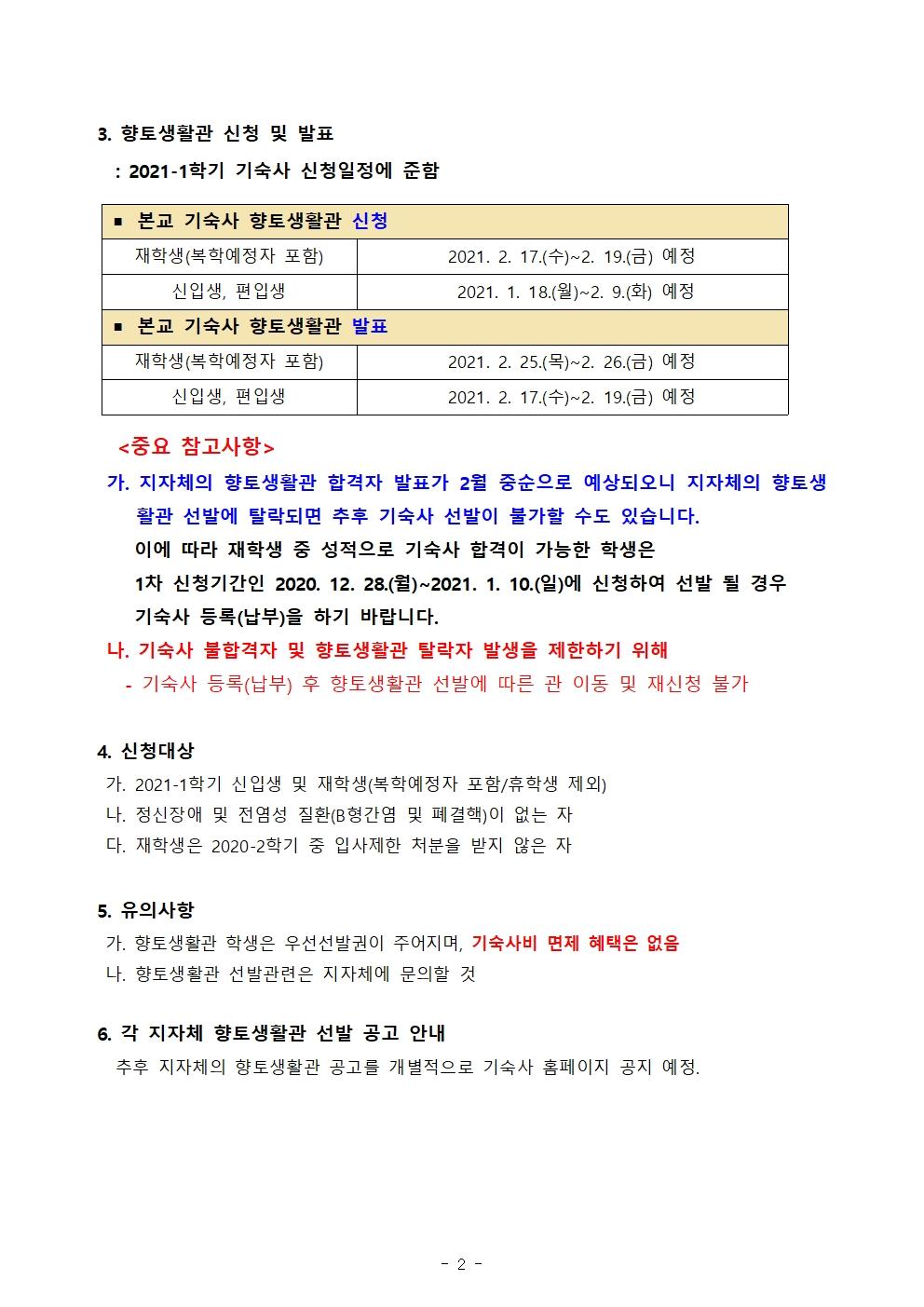 향토생활관 선발 절차 안내(공지)-2021001002.jpg